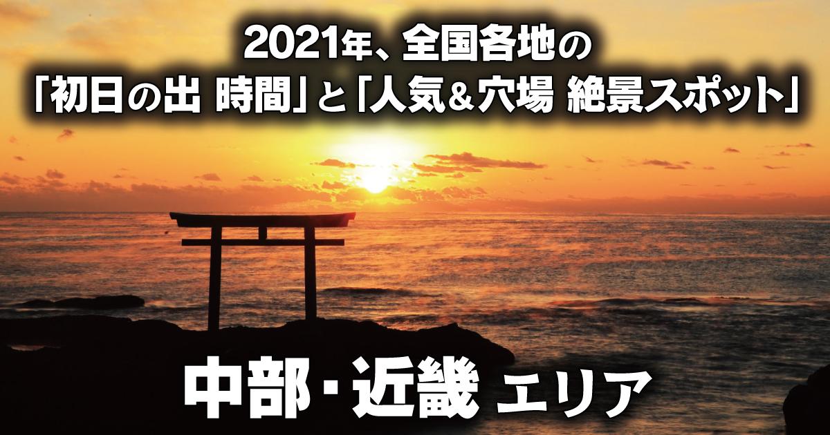 2020 初日の出 時間 2020年の初日の出は太平洋側ほどチャンスあり